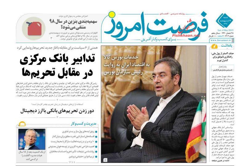 عناوین اخبار روزنامه فرصت امروز در روز شنبه ۱۴ ارديبهشت