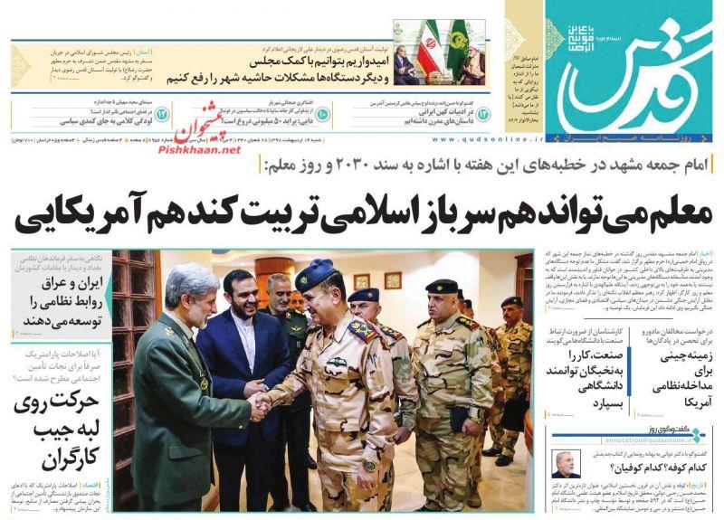 عناوین اخبار روزنامه قدس در روز شنبه ۱۴ ارديبهشت