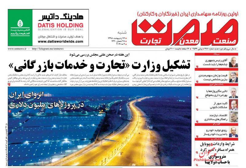 عناوین اخبار روزنامه صمت در روز شنبه ۱۴ ارديبهشت
