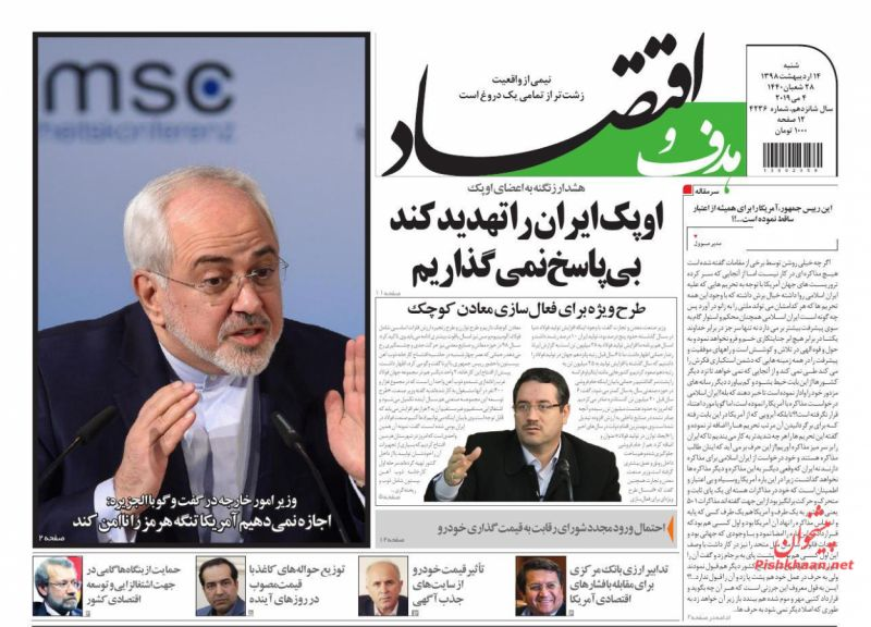 عناوین اخبار روزنامه هدف و اقتصاد در روز شنبه ۱۴ ارديبهشت