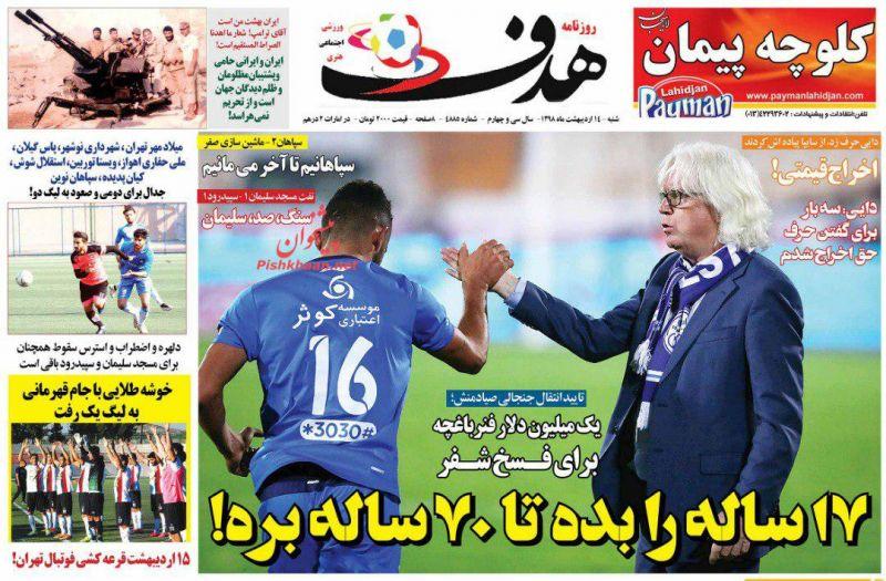 عناوین اخبار روزنامه هدف در روز شنبه ۱۴ ارديبهشت