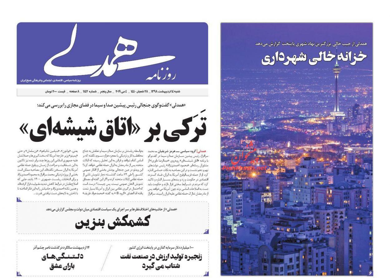 عناوین اخبار روزنامه همدلی در روز شنبه ۱۴ ارديبهشت :