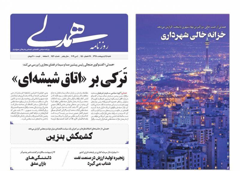 عناوین اخبار روزنامه همدلی در روز شنبه ۱۴ ارديبهشت