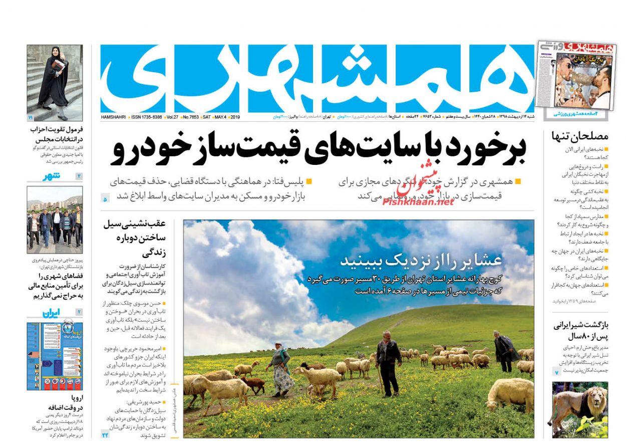 عناوین اخبار روزنامه همشهری در روز شنبه ۱۴ ارديبهشت :