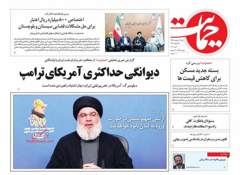 عناوین اخبار روزنامه حمایت در روز شنبه ۱۴ ارديبهشت