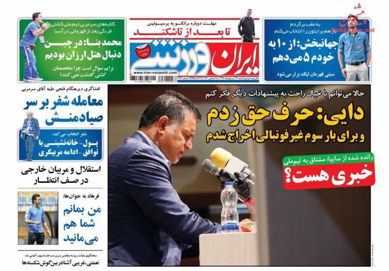عناوین اخبار روزنامه ایران ورزشی در روز شنبه ۱۴ ارديبهشت