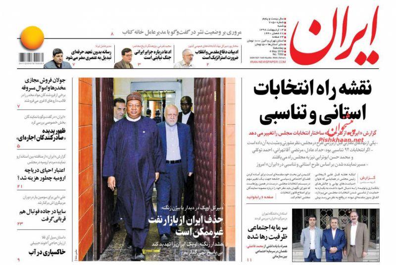 عناوین اخبار روزنامه ایران در روز شنبه ۱۴ ارديبهشت :