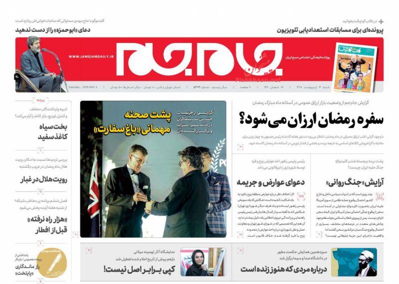 عناوین اخبار روزنامه جام جم در روز شنبه ۱۴ ارديبهشت