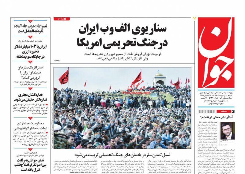 عناوین اخبار روزنامه جوان در روز شنبه ۱۴ ارديبهشت