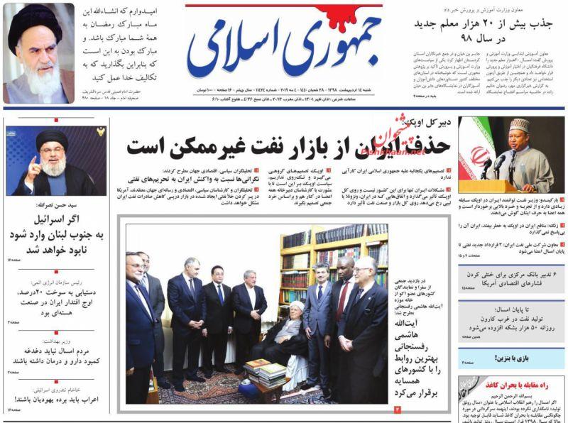 عناوین اخبار روزنامه جمهوری اسلامی در روز شنبه ۱۴ ارديبهشت