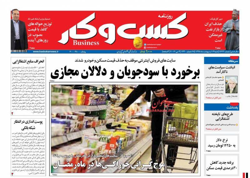 عناوین اخبار روزنامه كسب و كار در روز شنبه ۱۴ ارديبهشت