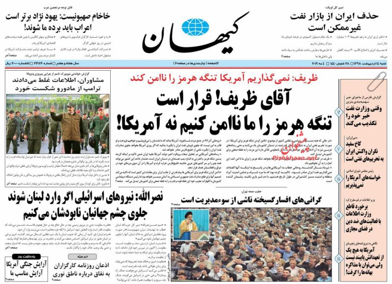 عناوین اخبار روزنامه کيهان در روز شنبه ۱۴ ارديبهشت