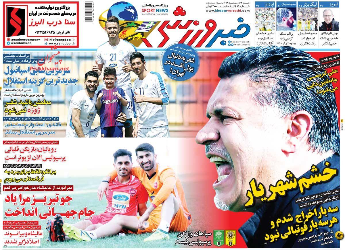 عناوین اخبار روزنامه خبر ورزشی در روز شنبه ۱۴ ارديبهشت :