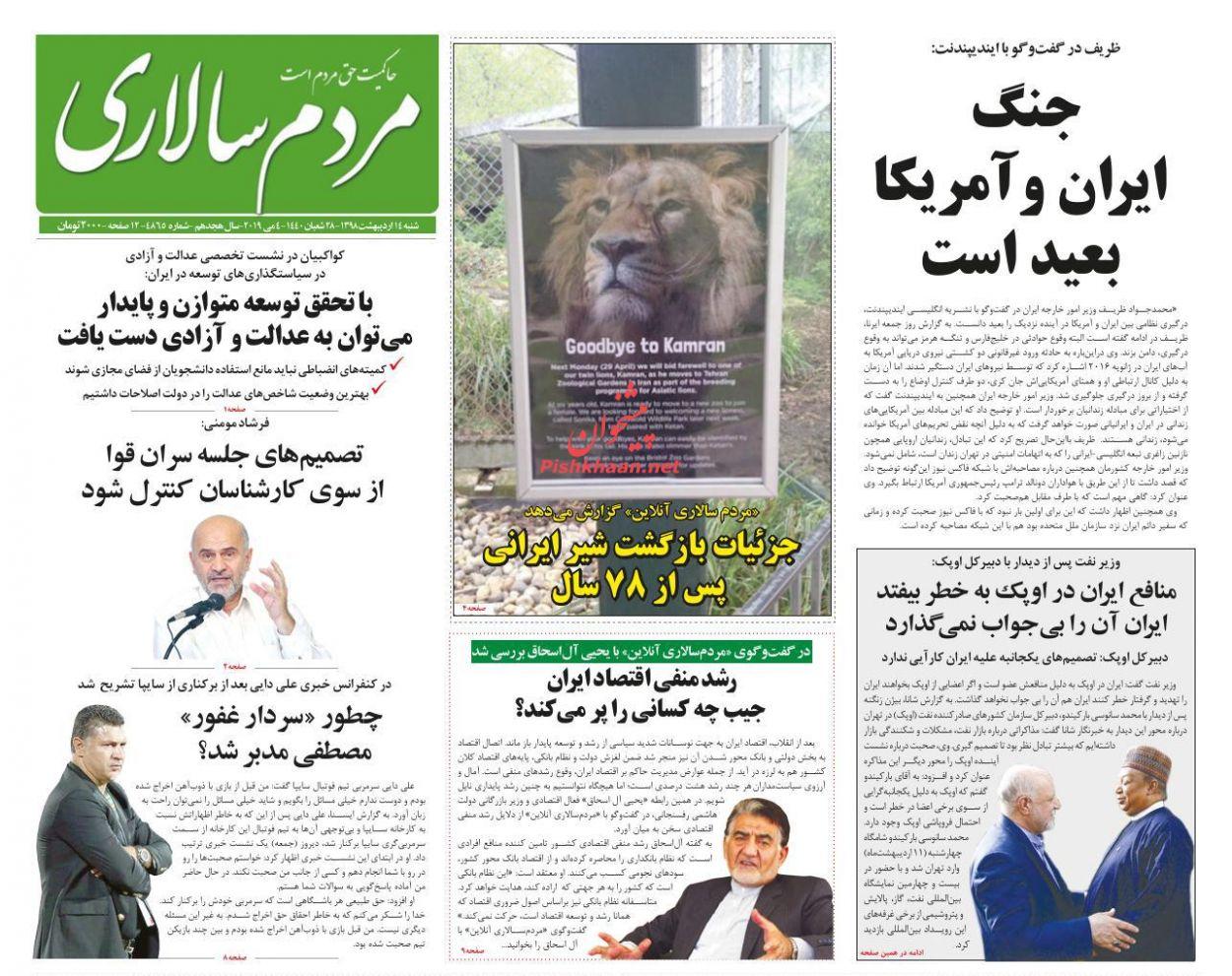 عناوین اخبار روزنامه مردم سالاری در روز شنبه ۱۴ ارديبهشت :