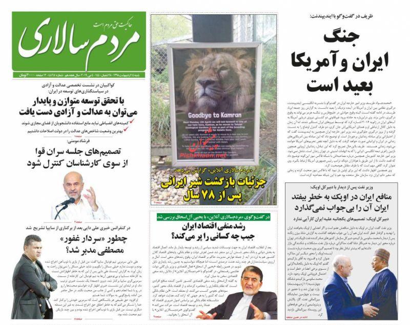 عناوین اخبار روزنامه مردم سالاری در روز شنبه ۱۴ ارديبهشت