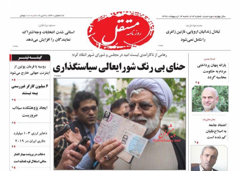 عناوین اخبار روزنامه مستقل در روز شنبه ۱۴ ارديبهشت