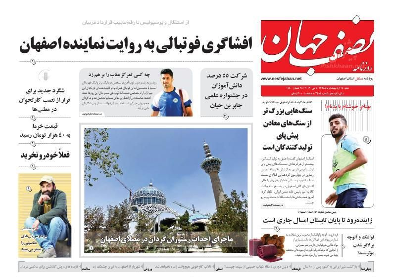 عناوین اخبار روزنامه نصف جهان در روز شنبه ۱۴ ارديبهشت