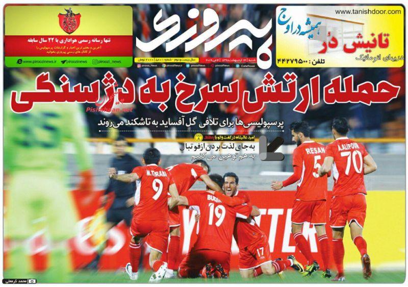 عناوین اخبار روزنامه پیروزی در روز شنبه ۱۴ ارديبهشت