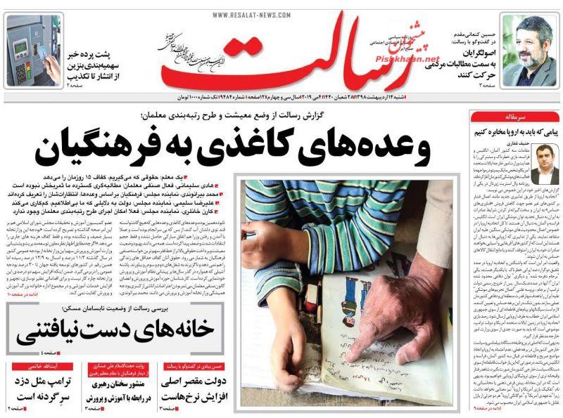 عناوین اخبار روزنامه رسالت در روز شنبه ۱۴ ارديبهشت