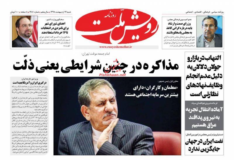 عناوین اخبار روزنامه رویش ملت در روز شنبه ۱۴ ارديبهشت
