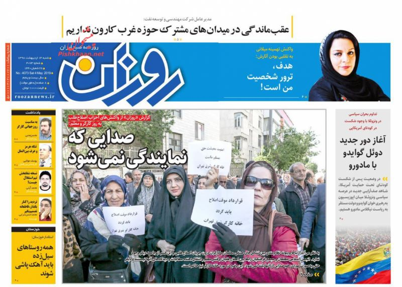 عناوین اخبار روزنامه روزان در روز شنبه ۱۴ ارديبهشت