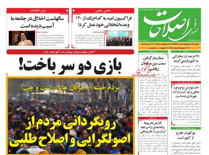 عناوین اخبار روزنامه صدای اصلاحات در روز شنبه ۱۴ ارديبهشت