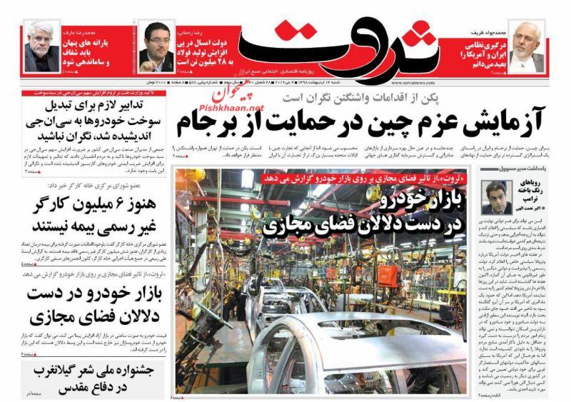عناوین اخبار روزنامه ثروت در روز شنبه ۱۴ ارديبهشت