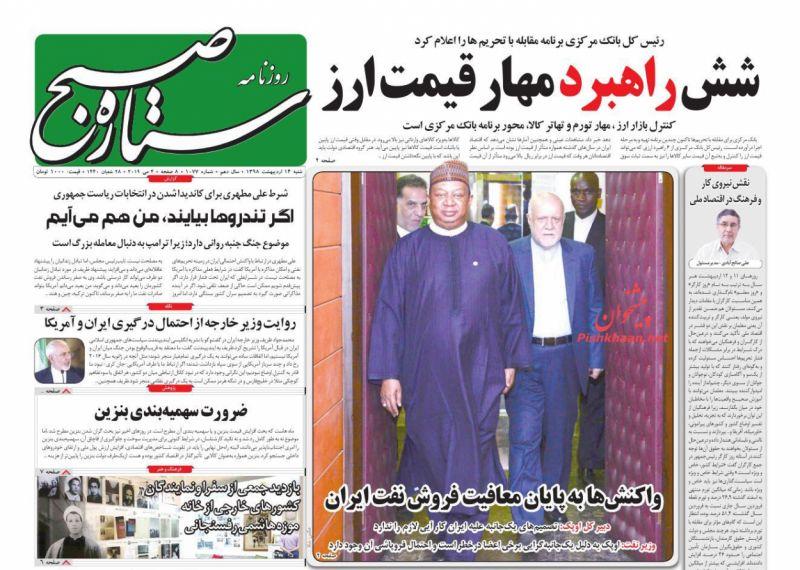 عناوین اخبار روزنامه ستاره صبح در روز شنبه ۱۴ ارديبهشت