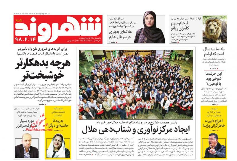 عناوین اخبار روزنامه شهروند در روز شنبه ۱۴ ارديبهشت