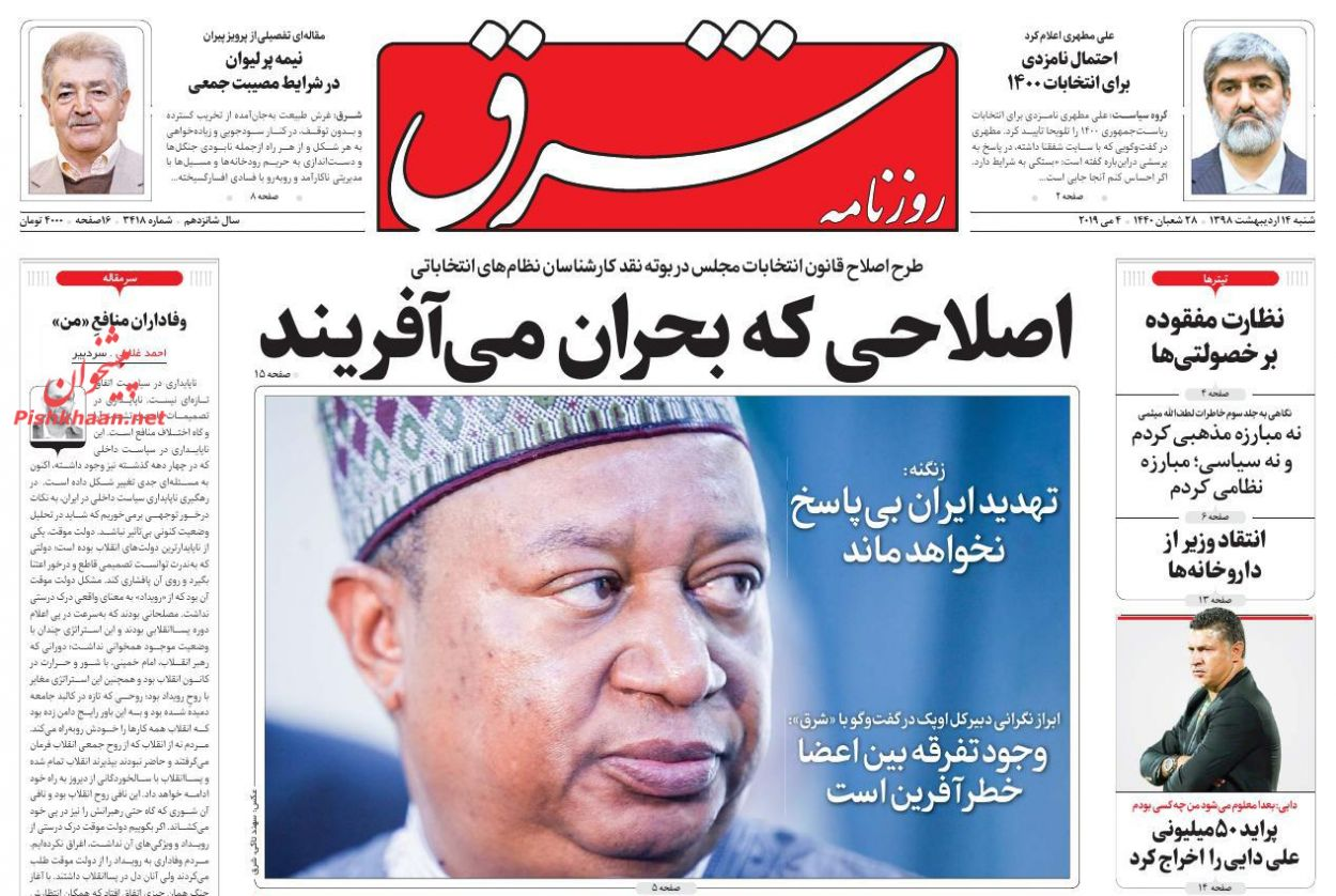 عناوین اخبار روزنامه شرق در روز شنبه ۱۴ ارديبهشت :