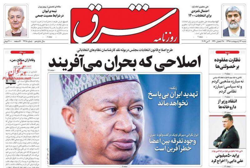 عناوین اخبار روزنامه شرق در روز شنبه ۱۴ ارديبهشت