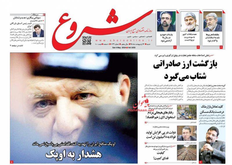 عناوین اخبار روزنامه شروع در روز شنبه ۱۴ ارديبهشت