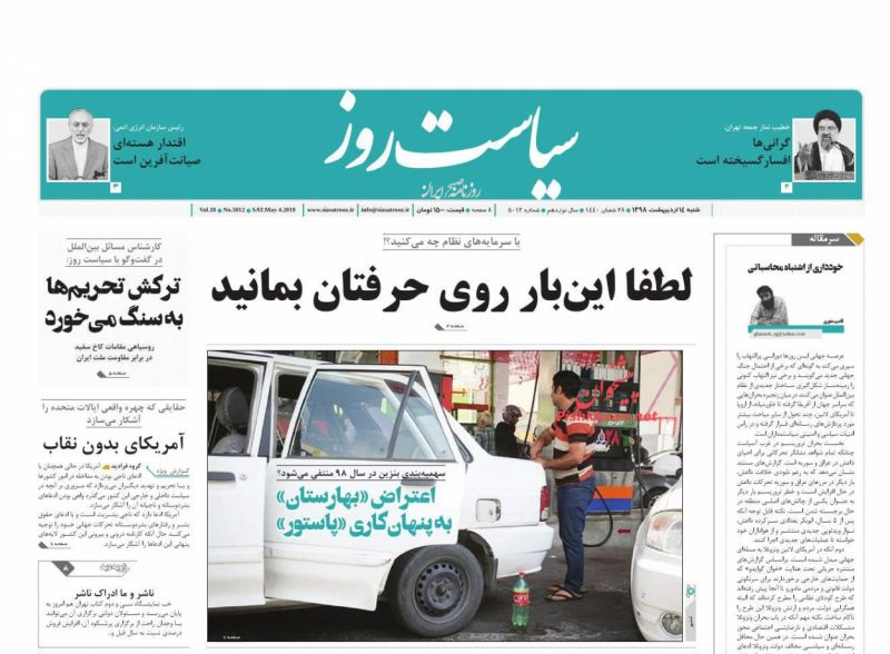 عناوین اخبار روزنامه سیاست روز در روز شنبه ۱۴ ارديبهشت