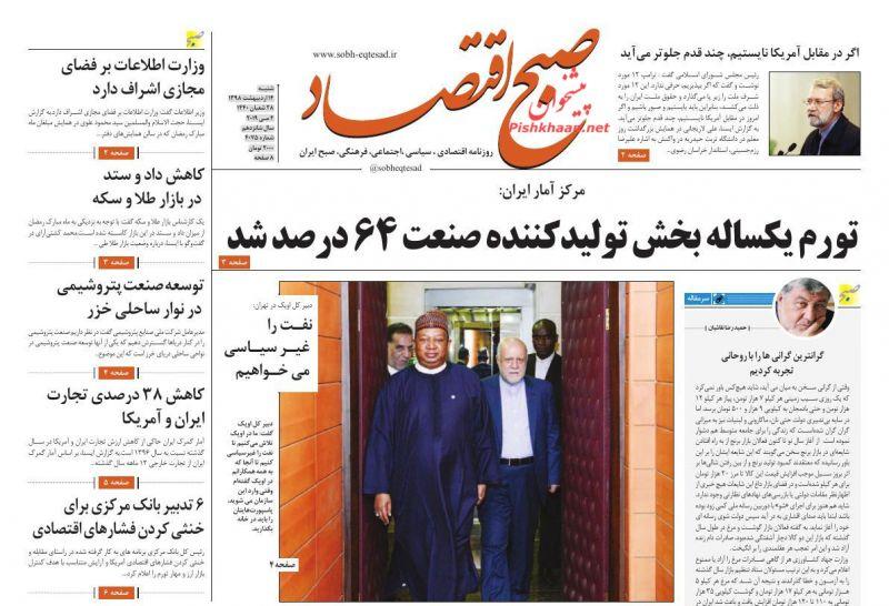 عناوین اخبار روزنامه صبح اقتصاد در روز شنبه ۱۴ ارديبهشت
