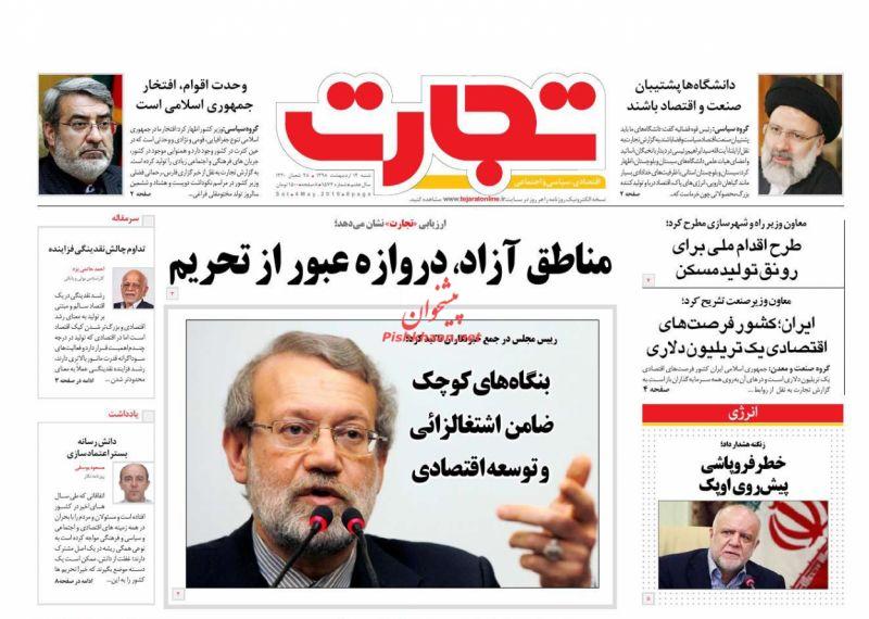 عناوین اخبار روزنامه تجارت در روز شنبه ۱۴ ارديبهشت