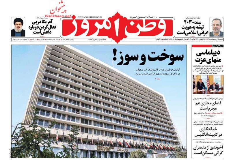 عناوین اخبار روزنامه وطن امروز در روز شنبه ۱۴ ارديبهشت