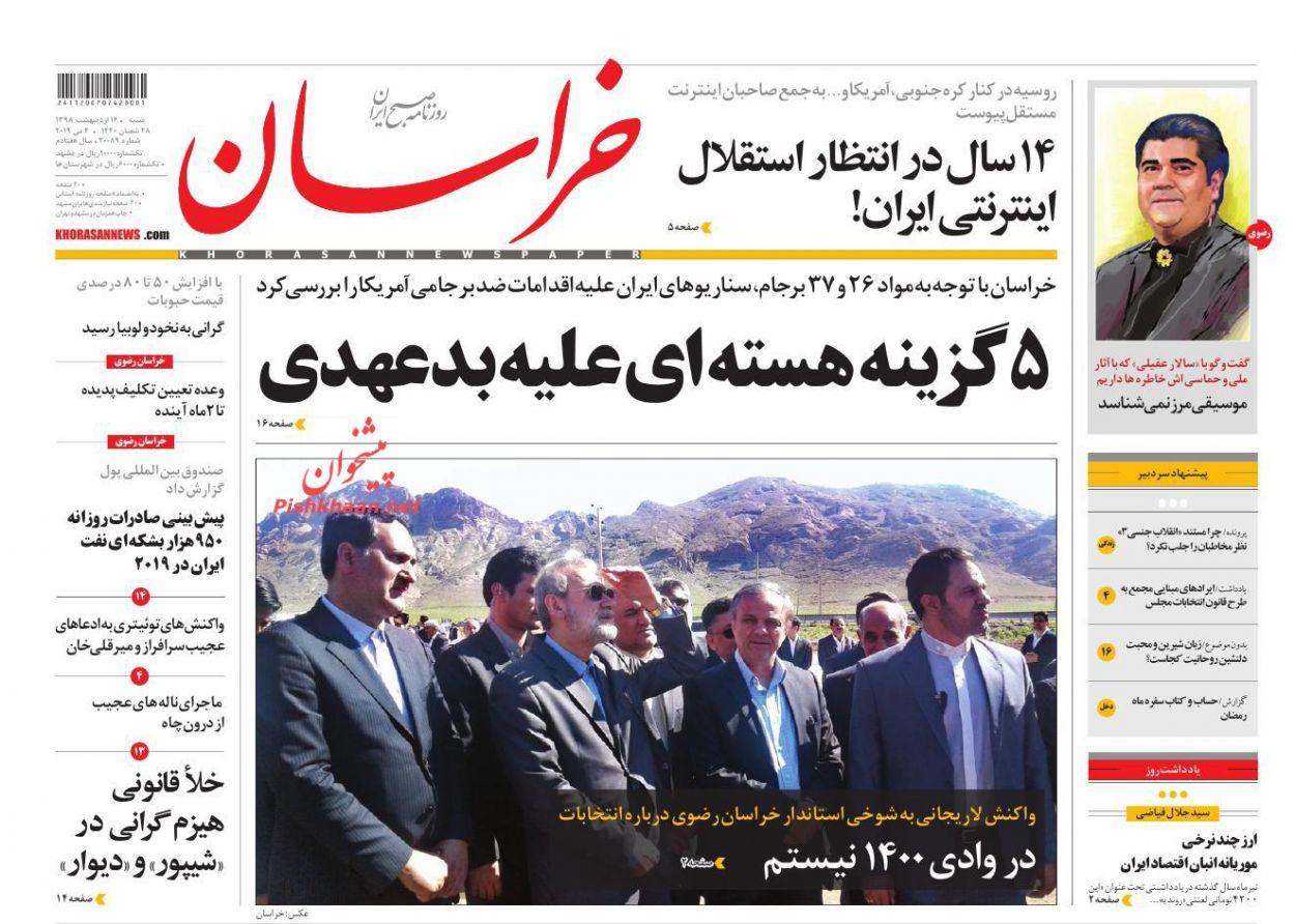 عناوین اخبار روزنامه خراسان در روز شنبه ۱۴ ارديبهشت :