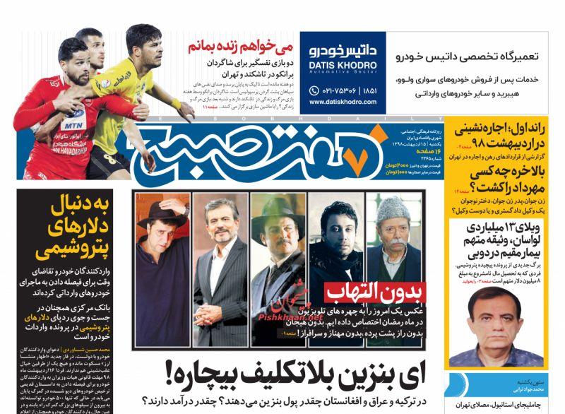 عناوین اخبار روزنامه هفت صبح در روز یکشنبه ۱۵ ارديبهشت