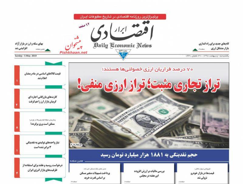 عناوین اخبار روزنامه ابرار اقتصادی در روز یکشنبه ۱۵ ارديبهشت