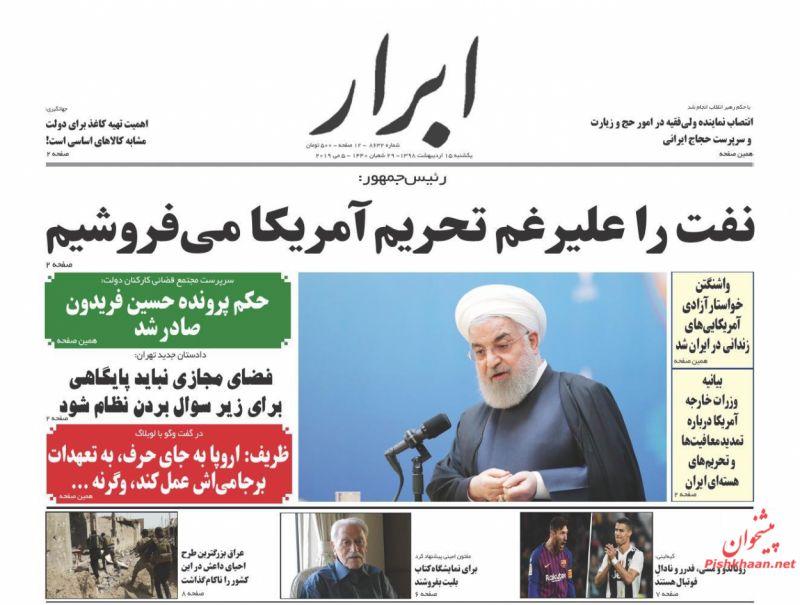 عناوین اخبار روزنامه ابرار در روز یکشنبه ۱۵ ارديبهشت