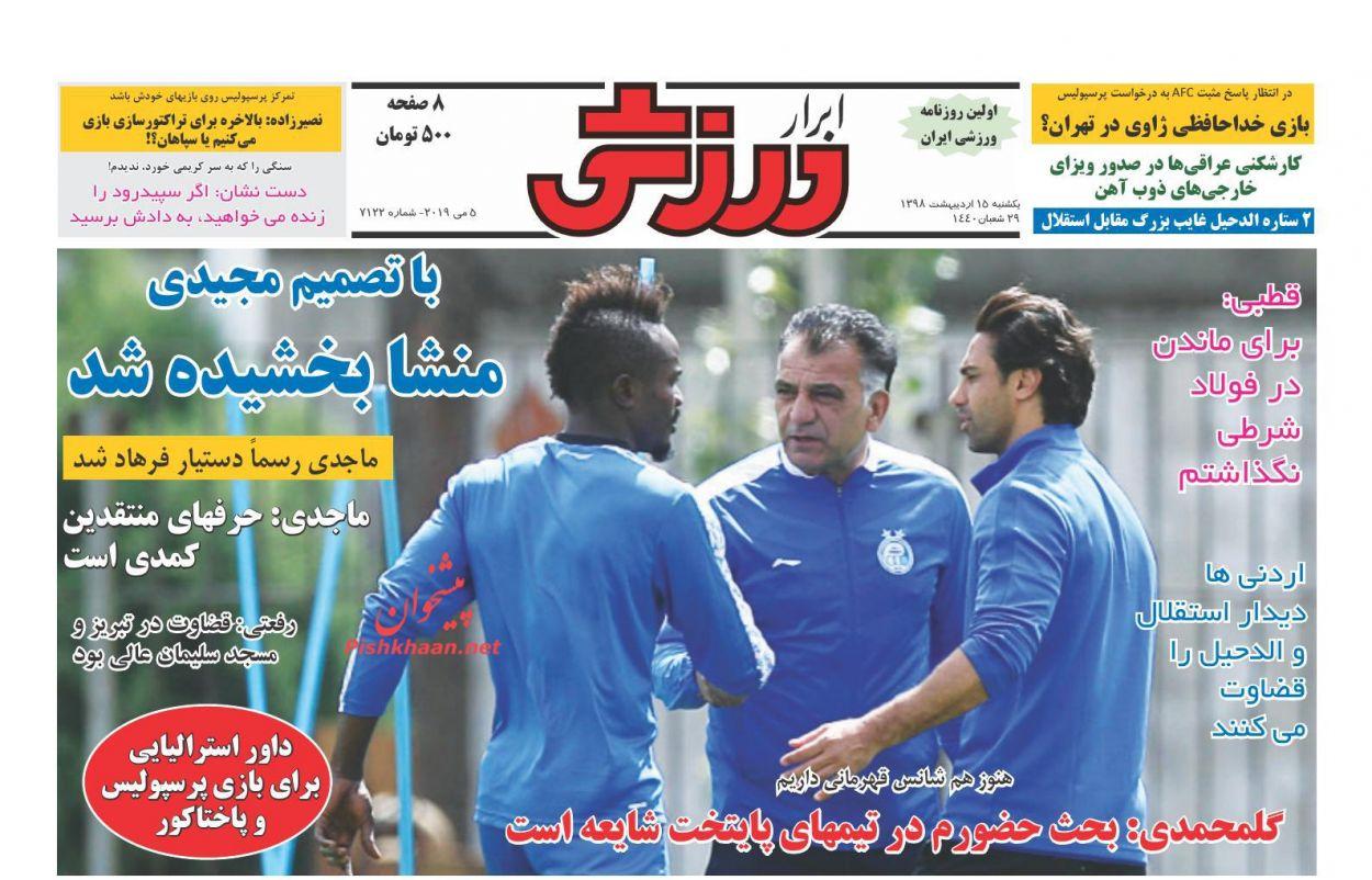 عناوین اخبار روزنامه ابرار ورزشى در روز یکشنبه ۱۵ ارديبهشت :