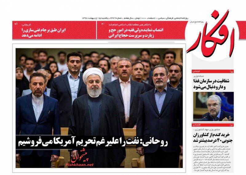 عناوین اخبار روزنامه افکار در روز یکشنبه ۱۵ ارديبهشت