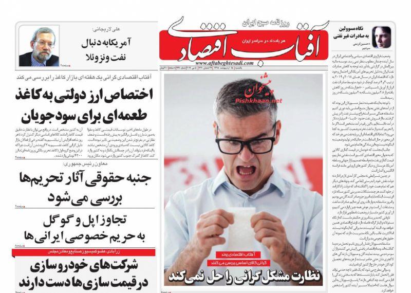 عناوین اخبار روزنامه آفتاب اقتصادی در روز یکشنبه ۱۵ ارديبهشت