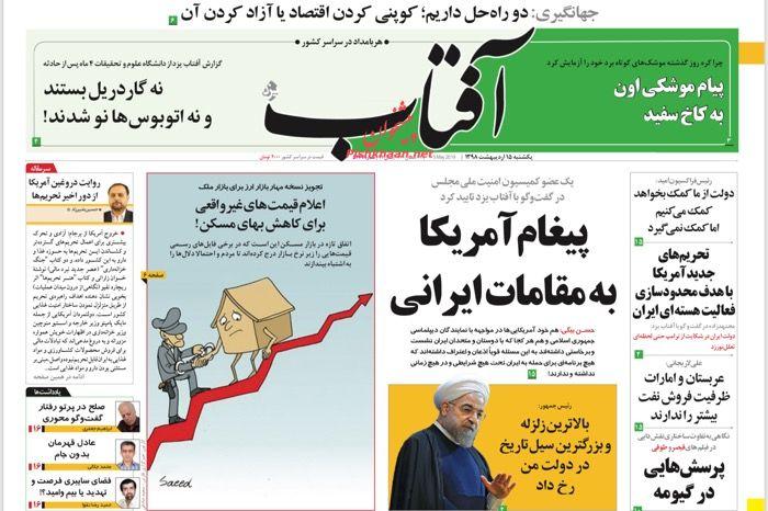 عناوین اخبار روزنامه آفتاب یزد در روز یکشنبه ۱۵ ارديبهشت :