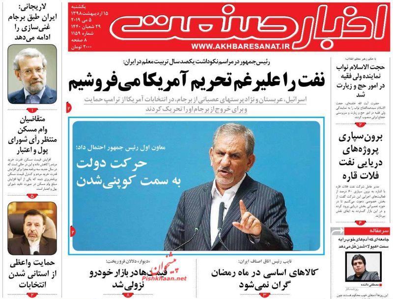 عناوین اخبار روزنامه اخبار صنعت در روز یکشنبه ۱۵ ارديبهشت