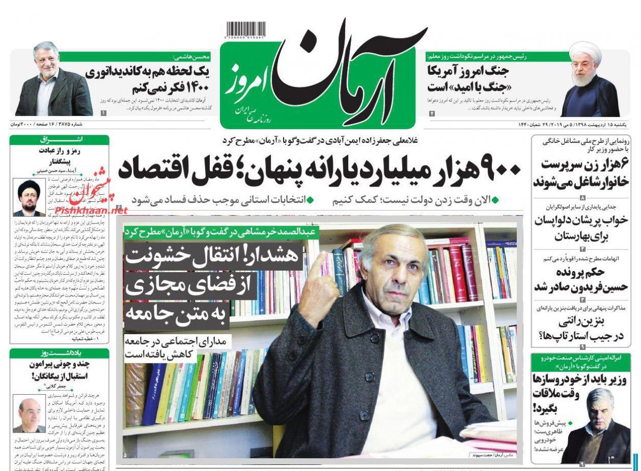 عناوین اخبار روزنامه آرمان امروز در روز یکشنبه ۱۵ اردیبهشت :