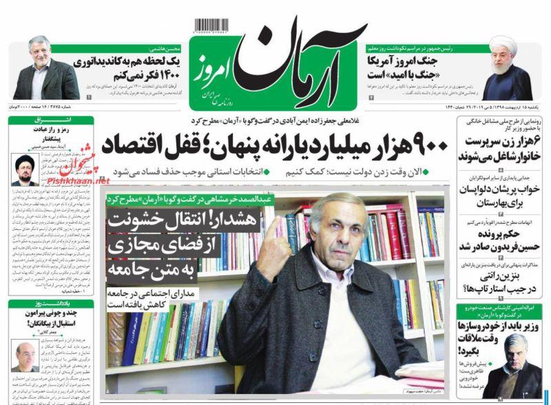 عناوین اخبار روزنامه آرمان امروز در روز یکشنبه ۱۵ ارديبهشت :