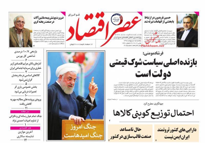 عناوین اخبار روزنامه عصر اقتصاد در روز یکشنبه ۱۵ ارديبهشت