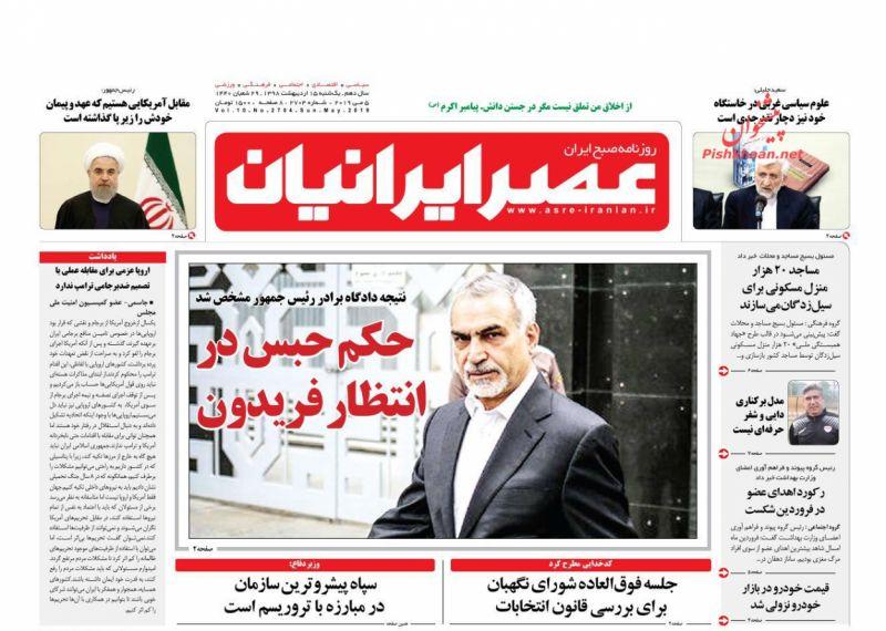 عناوین اخبار روزنامه عصر ایرانیان در روز یکشنبه ۱۵ ارديبهشت