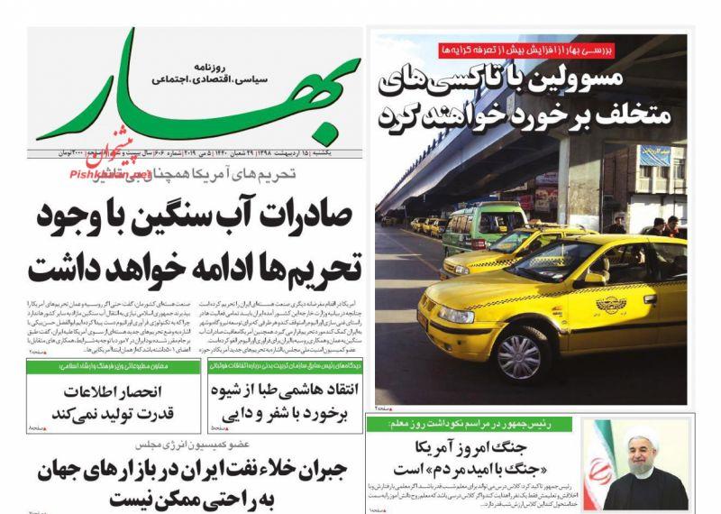 عناوین اخبار روزنامه بهار در روز یکشنبه ۱۵ ارديبهشت